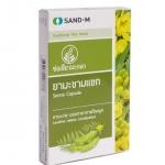 SAND-M ช่อเขียวมะกอก ยาแคปซูลมะขามแขก บรรจุ 10 แคปซูล
