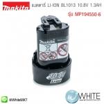 แบตตารี่ LI-ION BL1013 10.8V 1.3AH รุ่น MP194550-6 ยี่ห้อ Makita (JP)