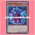 SPWR-JP001 : The Phantom Knights of Dusty Robe / Phantom Knights Dusty Robe (Super Rare)