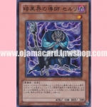 SD21-JP003 : Ceruli, Guru of Dark World (Super Rare)