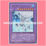 YG04-JP001 : Elemental HERO Absolute Zero (Ultra Rare)