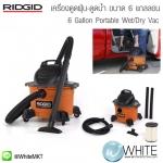 เครื่องดูดฝุ่น-ดูดน้ำ ขนาด 6 แกลลอน 6 Gallon Portable Wet/Dry Vac ยี่ห้อ RIDGID (USA)