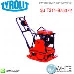 KW VACUUM PUMP CV220V CH รุ่น T311-975372 ยี่ห้อ TYROLIT