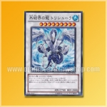 GS03-JP010 : Trishula, Dragon of the Ice Barrier (Common)