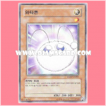 GS01-KR001 : Watapon / Cotton Pop (Common)