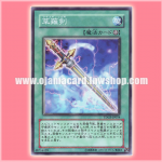 TDGS-JP054 : Sword of Kusanagi (Common)