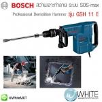 สว่านเจาะทำลาย ระบบ SDS-max รุ่น GSH 11 E Professional Demolition Hammer with SDS-max ยี่ห้อ BOSCH (GEM)