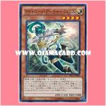 TRC1-JP022 : Felis, Lightsworn Archer / Lightlord Archer Felis (Super Rare)