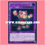 NECH-JP046 : Des-Toy Scissor Bear (Ultimate Rare)