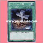 SD19-JP028 : Foolish Burial (Common)