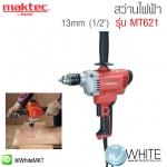 """สว่านไฟฟ้า 13mm (1/2"""") รุ่น MT621 ยี่ห้อ Maktec (JP) Drill"""