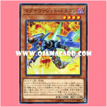 CIBR-JP011 : Magnarokket Dragon / Magnavullet Dragon (Common)