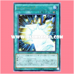 20AP-JP056 : Light Wing Shield / Moon Barrier (Ultra Parallel Rare)