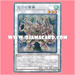 17PR-JP009 : Tin Musical Battlemech (Normal Parallel Rare)