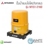 WP-305QS/Q5 ปั๊มน้ำแบบโอโต(ถังกลม) รุ่น M151-2160 ยี่ห้อ MITSUBISHI