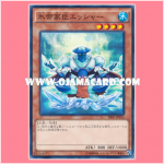 SR01-JP013 : Escher the Frost Vassal / Escher the Vassal of the Ice Monarch (Common)