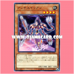 SD33-JP006 : Anti-Alian (Common)