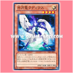 LTGY-JP014 : Radius, the Half-Moon Dragon (Common)