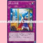 GAOV-JP068 : Commander of Swords (Common)
