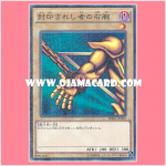 MB01-JP005 : Right Arm of the Forbidden One / Right Arm of the Sealed One (Millennium Rare)
