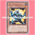EXVC-JP017 : T.G. Striker / Tech Genus Striker (Rare)