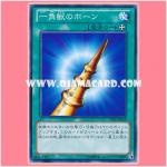 15AY-JPA29 : Horn of the Unicorn (Common)