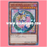 DP16-JP009 : Dark Magician Girl / Black Magician Girl (Super Rare)