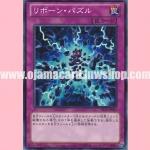 ST13-JP031 : Puzzle Reborn (Common)