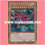 GS06-JP003 : Slifer the Sky Dragon / Sky Dragon of Osiris (Gold Secret Rare)