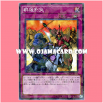 DBSW-JP045 : Rivalry of Warlords (Normal Parallel Rare)