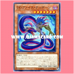 COTD-JP017 : D/D Vice Typhon (Common)