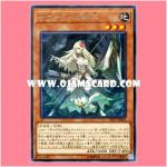 EP17-JP003 : Subterror Nemesis Archer / Subterror Archer (Rare)