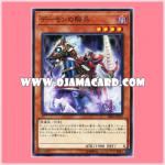 SR06-JP013 : Archfiend Cavalry / Daemon's Cavalry (Common)