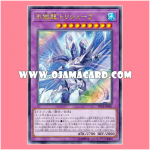 VP18-JP001 : Trishula, the Ice Prison Dragon (Ultra Rare)