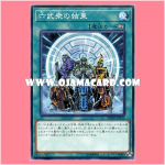 DBSW-JP013 : Six Samurai United / Unity of the Six Warmen (Common)