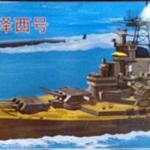 1/350 USS New Jersey