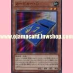DP14-JP017 : Card Car D (Super Rare)