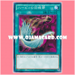 15AX-JPM47 : Harpie's Feather Duster / Harpy's Feather Duster (Common)