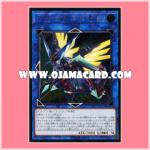 CYHO-JP034 : Borrelsword Dragon / Varrelsword Dragon (Ultimate Rare)