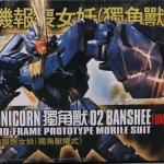 HGUC 1/144 RX-0 Banshee Clear Version (Unicorn Mode)