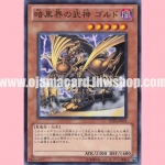 SD21-JP011 : Goldd, Wu-Lord of Dark World (Common)