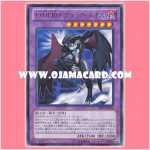 DE01-JP025 : Elemental HERO Dark Neos / Elemental Hero Black Neos (Rare)