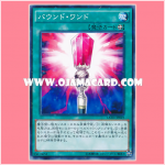 DC01-JP019 : Bound Wand (Normal Parallel Rare)