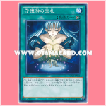 CPL1-JP013 : Guarded Treasure / Treasure Cards of the Guardian God (Common)