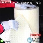 กระดาษซับสารเคมี น้ำมัน 3 ประเภท (Absorbent Roll)