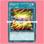 ST17-JP027 : United We Stand / Power of Unity (Common)