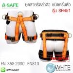 ชุดสายรัดลำตัว ชนิดครึ่งตัว แบบนั่งทำงานบนที่สูง รุ่น SH451 (Sit Harness)