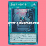 SD30-JP024 : Dark Contract with the Yamimakai / Contract with the Dark Demon World (Super Rare)