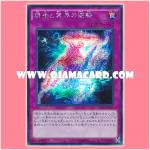 15AX-JPM51 : Exchange of the Spirit / Reversal of the Present World and Underworld (Secret Rare)