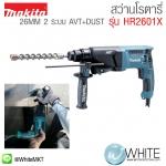 """สว่านโรตารี่ 26MM 1"""" 2 ระบบ AVT+DUST รุ่น HR2601X ยี่ห้อ Makita (JP) Rotary Hammer"""